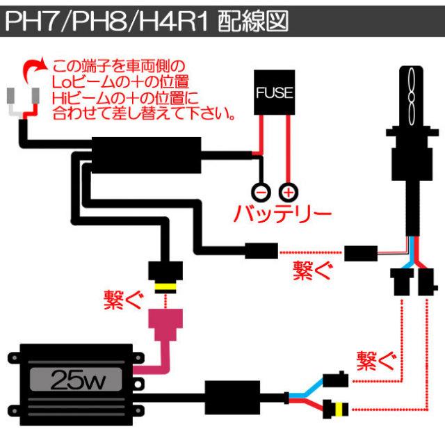 25w:HID/common配線図