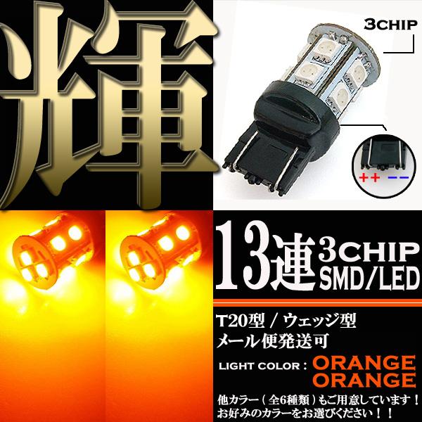 13連 SMD-LEDライト ダブル球(オレンジ発光)T20