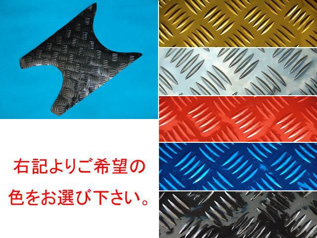 ライブDIO用(AF34/35):メッキステップマット