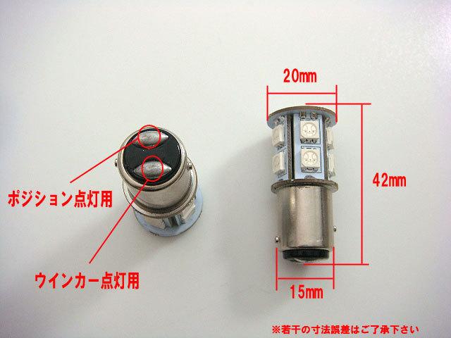 汎用バイクパーツ:2色発光 3chips 13連 SMD-LEDライトバルブ ダブル球 G18