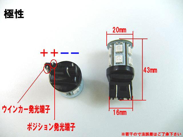 汎用バイクパーツ:2色発光 3chips 13連 SMD-LEDライト/ウェッジバルブ ダブル球T20 サイズ