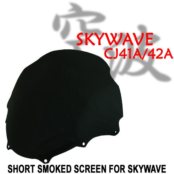 スカイウェイブ CJ41A スモークスクリーン