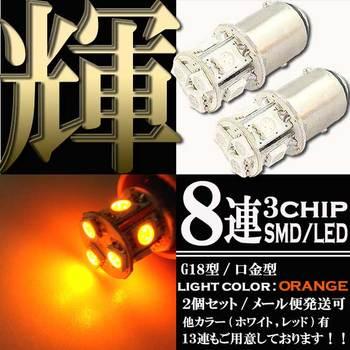 S25 8連 ダブル オレンジ