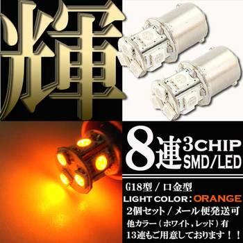 S25 8連 シングル オレンジ