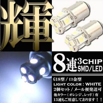 S25 8連 ダブル ホワイト