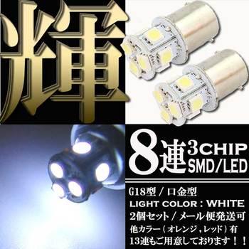 S25 8連 シングル ホワイト