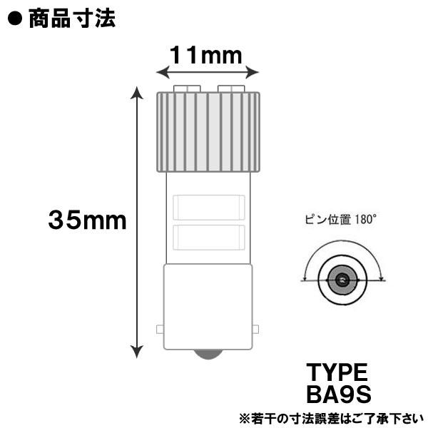 BA9S-4LED ヒートシンク