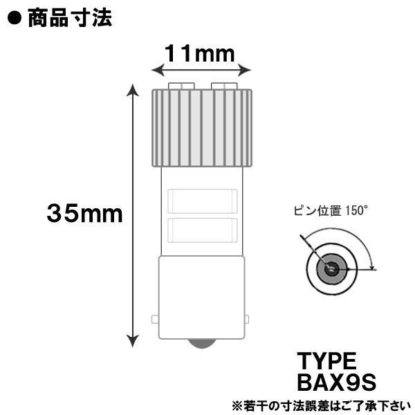 BAX9S-4LED ヒートシンク