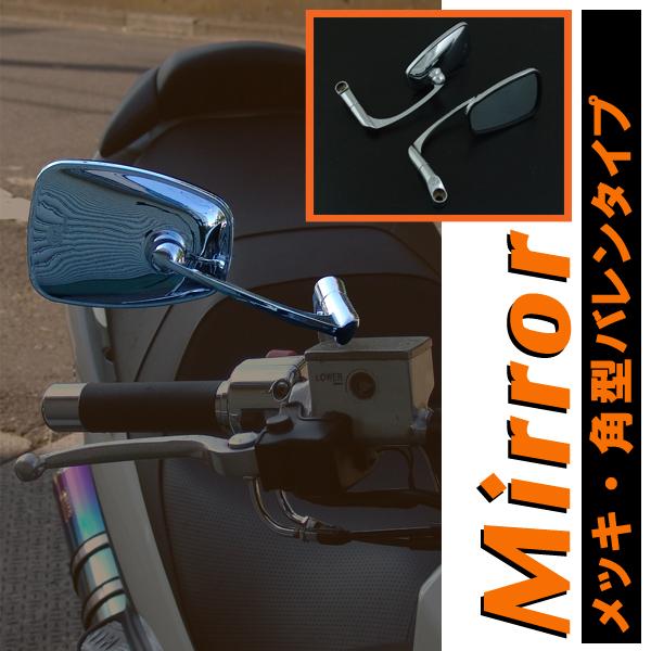 メッキ角型バレンミラー