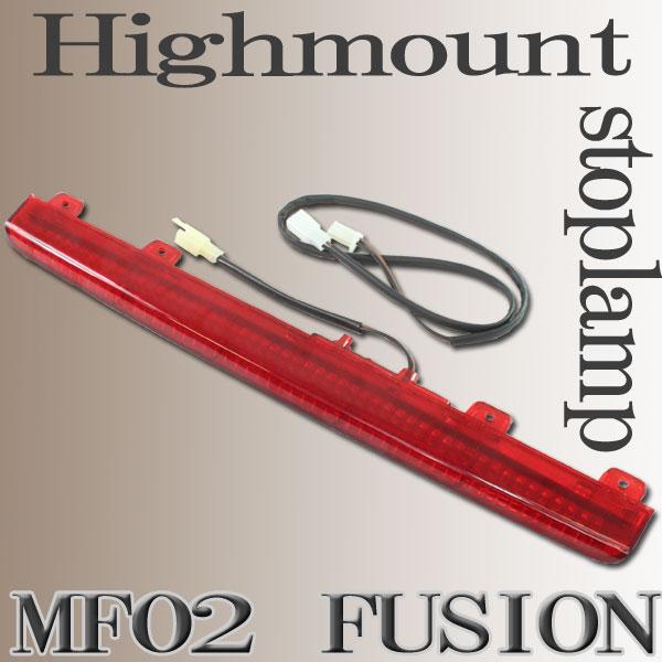 MF02 ハイマウント ストップランプ
