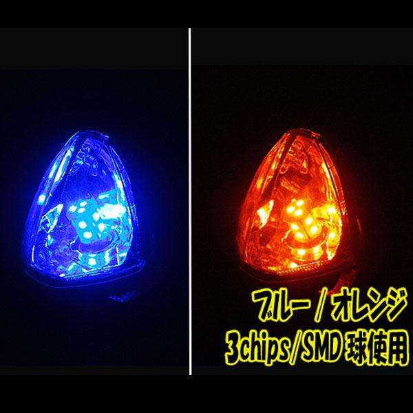 フォルツァ用(MF06):2色発光 LED仕様 ユーロウインカー ブルー/オレンジ