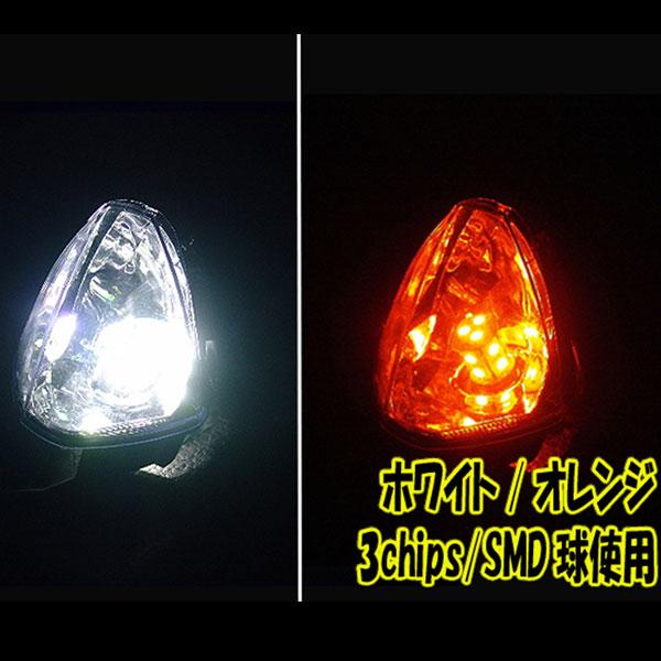 フォルツァ用(MF06):2色発光 LED仕様 ユーロウインカー ホワイトオレンジ