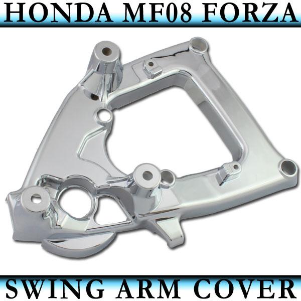 MF08 フォルツァ メッキスイングアーム タイプ2