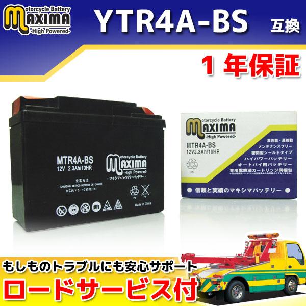 オートバイバッテリー:メンテナンスフリーバッテリー/MTR4A-BS 互換 YTR4A-BS GTR4A-5 FTR4A-BS DTR4A-5