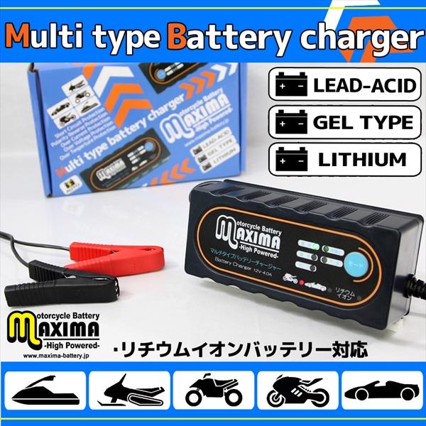 メンテナンスパーツ:保証付 マルチタイプバッテリー充電器 チャージャー 自動車 オートバイ バイクに使用可能