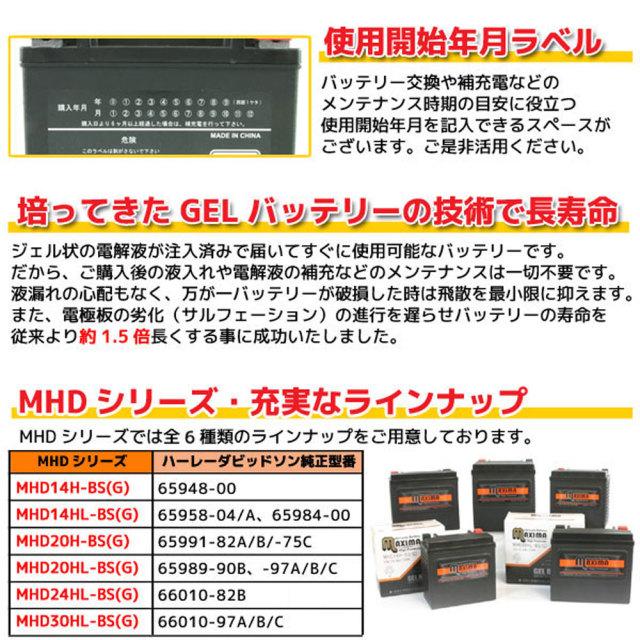 MHDバッテリーについて