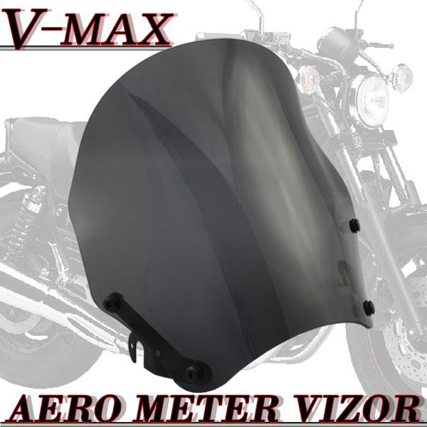 V-MAX エアロスモークメーターバイザー