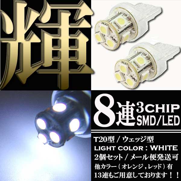 8連T20ホワイトシングル