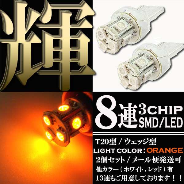 8連T20オレンジシングル