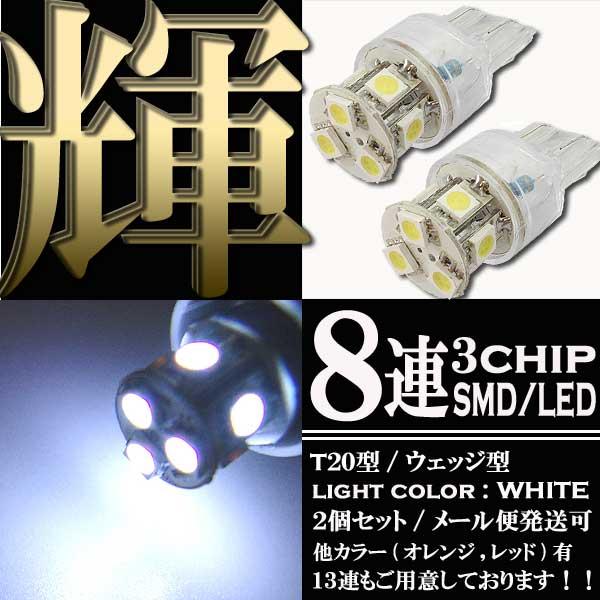 8連T20ホワイトダブル