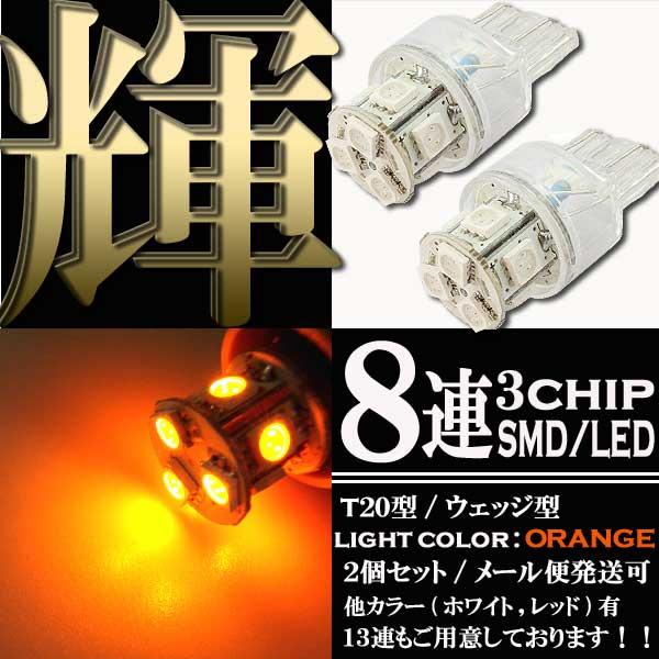8連T20オレンジダブル