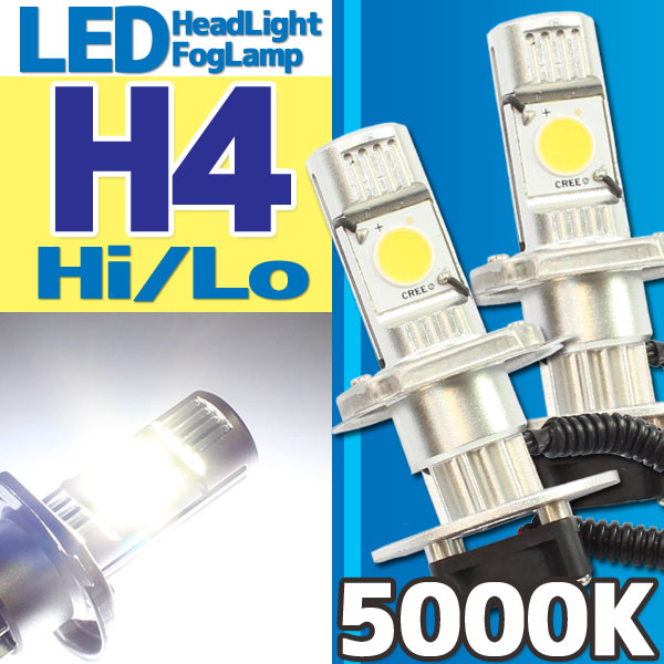 CREE社製 LEDヘッドライト フォグランプ H4 5000k Hi/Lo切り替え機能付き