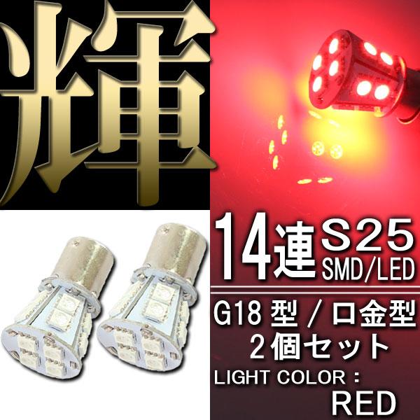 超高輝度 3chips SMD LED使用 14連 口金バルブ シングル球 (レッド発光) G18/S25