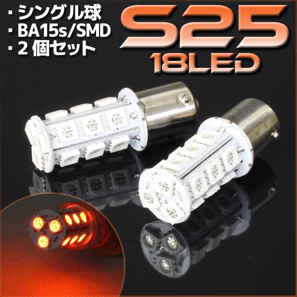18連 SMD LED バルブ オレンジ  S25/G18 BA15s 口金 シングル球 2個セット
