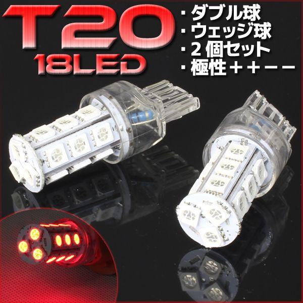 18連 T20 ウェッジ レッド ダブル球 (++--)