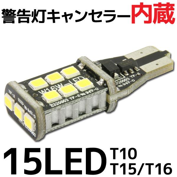 T16-WedgeSMD (15連) ※シングルホワイト