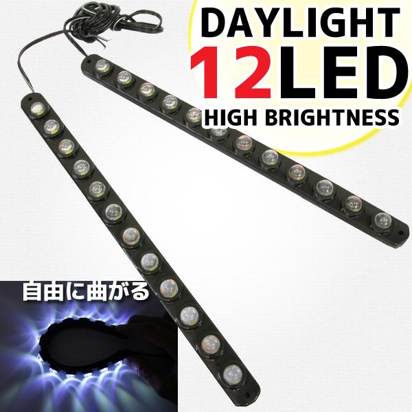 曲面 貼付け 汎用 ラバー LED デイライト 12連 ホワイト  2本セット