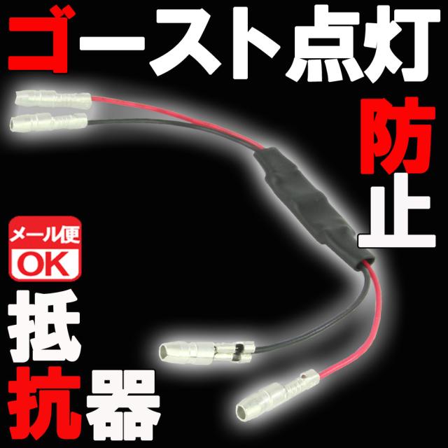 LED抵抗器