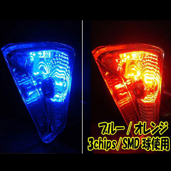 フォルツァ用(MF08):2色発光 LED仕様 ユーロウインカー ブルー/オレンジ