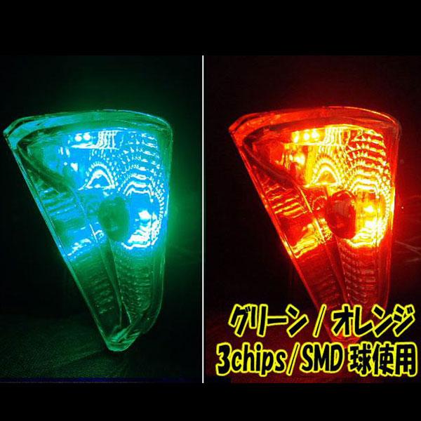 フォルツァ用(MF08):2色発光 LED仕様 ユーロウインカー グリーン/オレンジ
