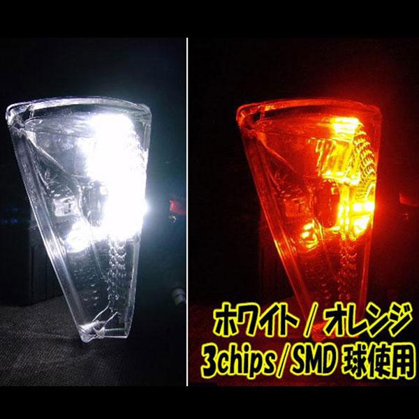 フォルツァ用(MF08):2色発光 LED仕様 ユーロウインカー ホワイト/オレンジ