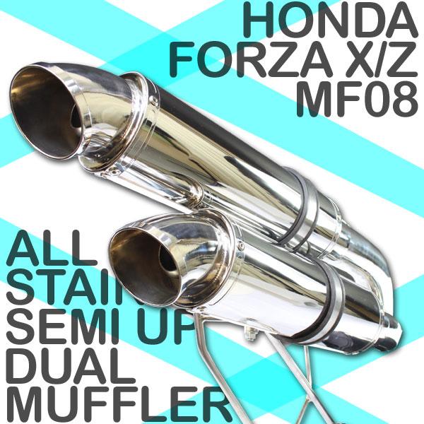 フォルツァ MF08 FORZA セミアップ デュアル マフラー
