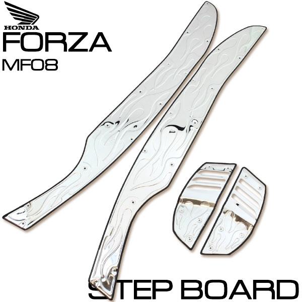 フォルツァ用(MF08):アルミ製 ステップボード フレア/炎柄タイプ