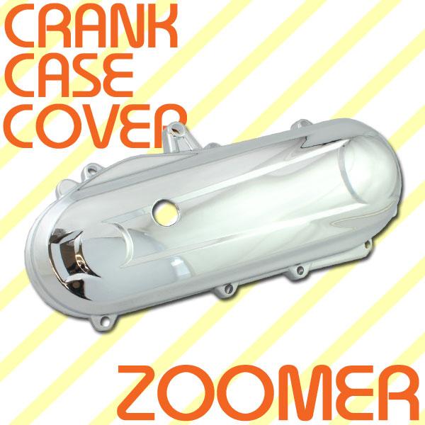 ズーマー用(AF58):メッキ プーリー ケース カバー エンジンカバー