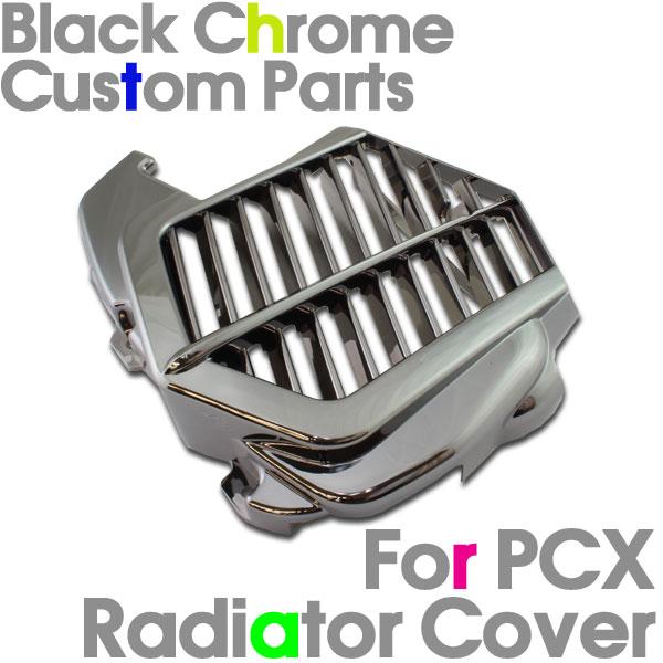 PCX125 JF28 ブラックメッキ ラジエーターカバー