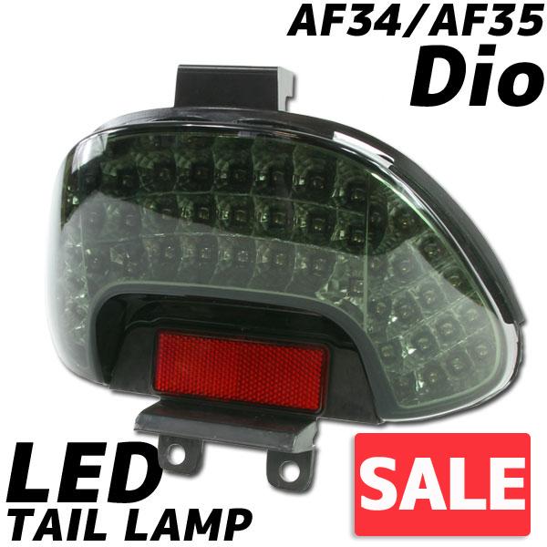 ★セール ライブDIO/ZX/SR用(AF34/AF35):LEDテールランプ ウインカー スモーク