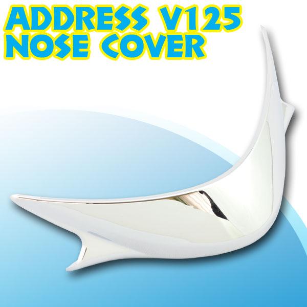 アドレスV125 メッキフェンダーモール