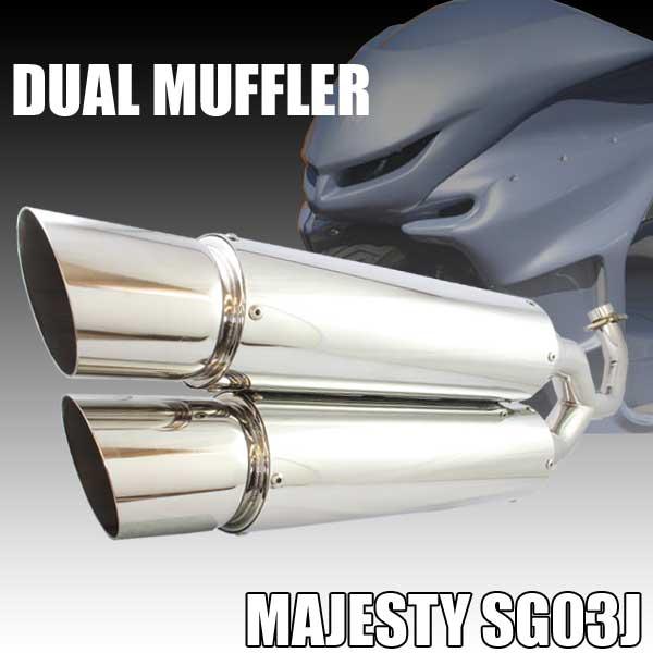SG03J デュアルマフラー