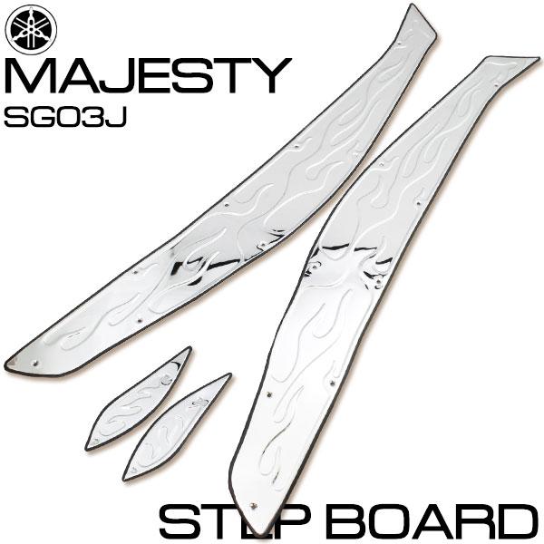 マジェスティ用(SG03J):アルミ製 ステップボード フレア/炎柄タイプ