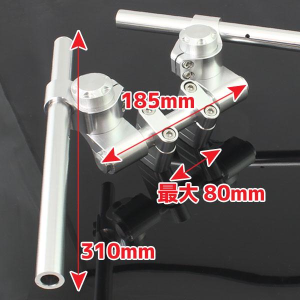 汎用 セパレートハンドル/セパハン キット シルバー 角度調整可能 ハンドルクランプ付き