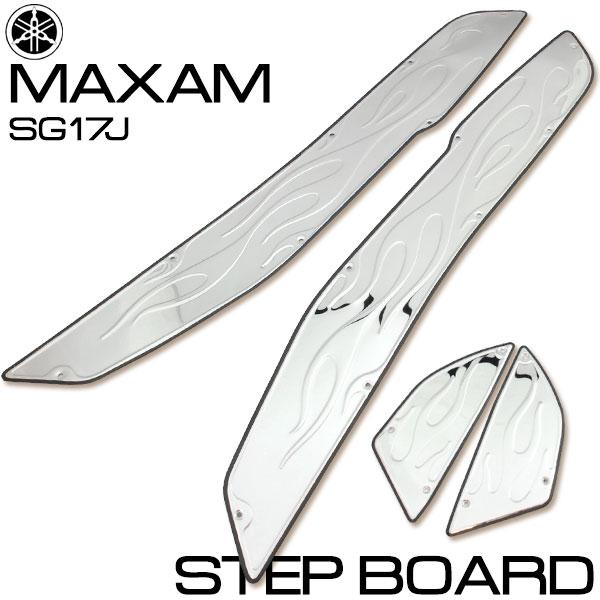 マグザム用(SG17J):アルミ製 ステップボード フレア/炎柄タイプ