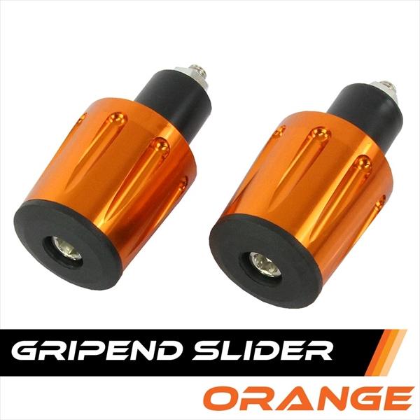 グリップエンド スライダー オレンジ