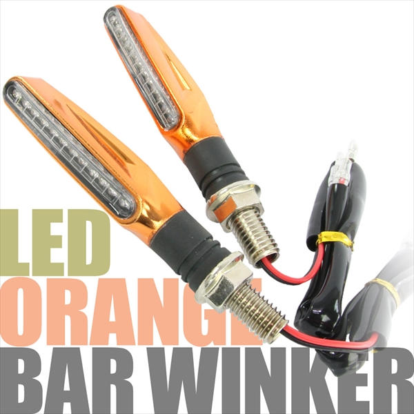 LEDバーウインカーオレンジ