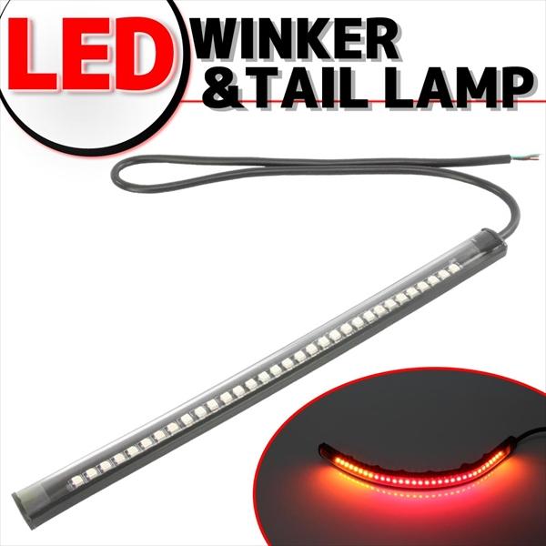 ウインカー付き LEDラバーテール