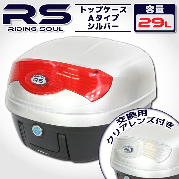 ★セール  バイク用 29L 大容量 リアボックス/トップケース ベース付 シルバー Aタイプ