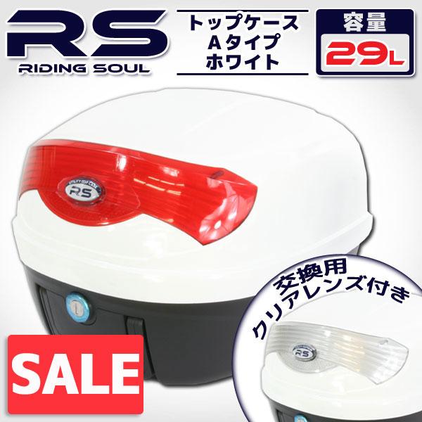★セール  バイク用 29L 大容量 リアボックス/トップケース ベース付 ホワイト Aタイプ